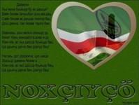 Поздравление на чеченском языке