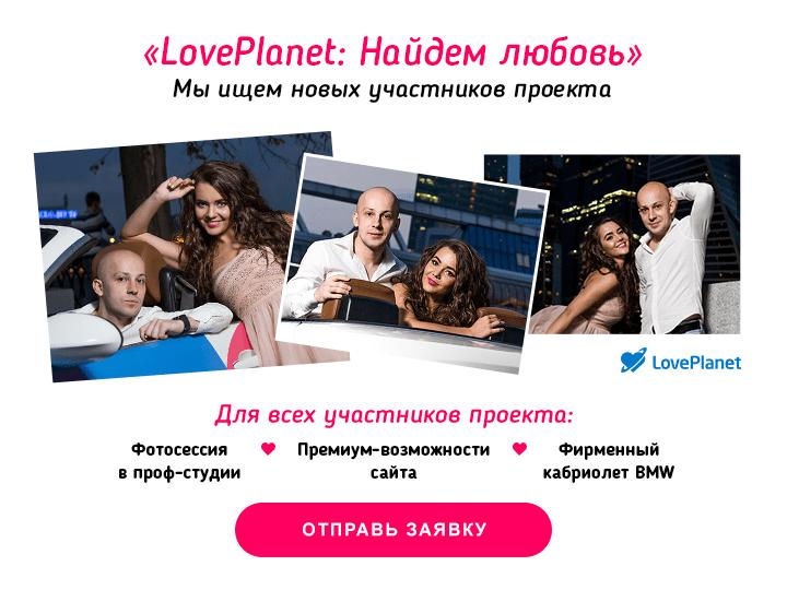 Реалити-проект Найдем любовь: Мы ищем участников!