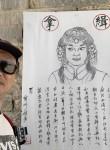 Ardar, 38, Beijing