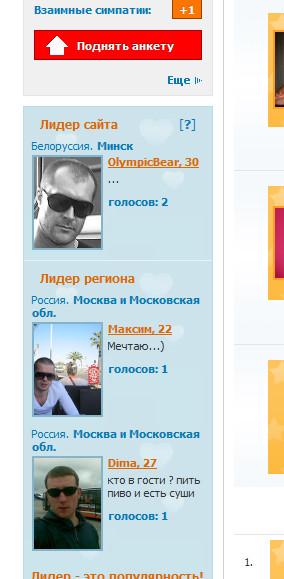 Москве для сайты знакомств флирта в