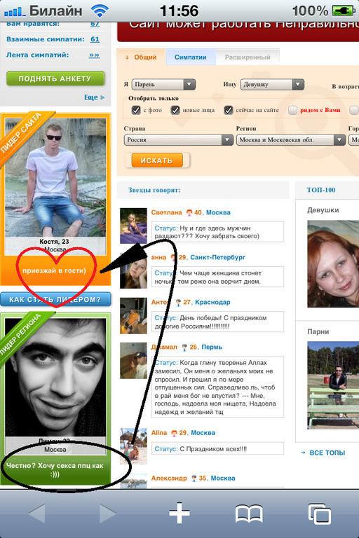 В рейтинг сайтов беларуси знакомств