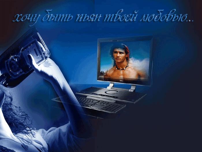 Открытка любовь в интернете