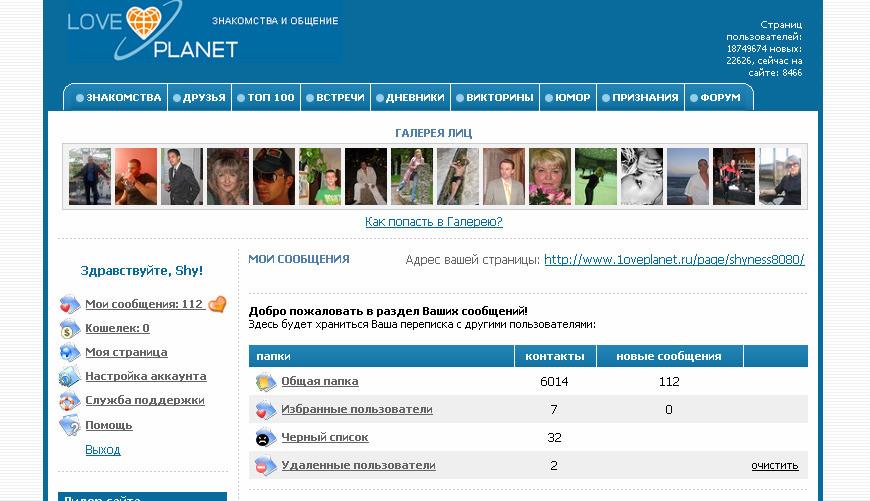 Знакомств лове планета сайты