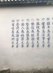 霸王憋着, 29, Lanzhou