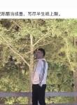 慵懒宝宝, 22, Qingdao
