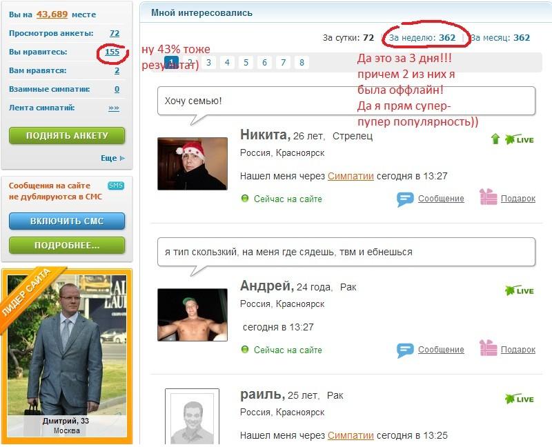отзывы о сайтах знакомств в красноярске