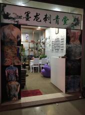 墨龙刺青, 18, China, Beijing