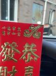 陈老板, 32, Beijing