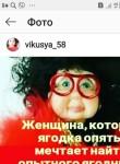 vikusya1958v