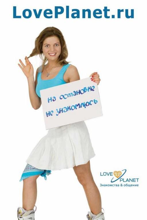 loveplanet com
