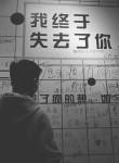 浪漫人生, 23, Beijing