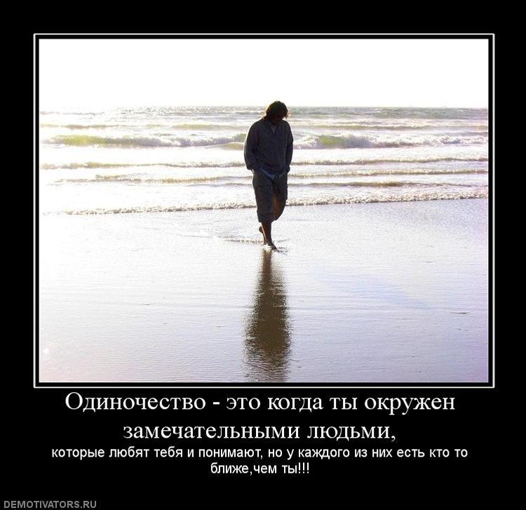 Статусы про жизнь в картинках одиночество