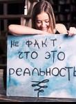 Styusha, 27, Moscow