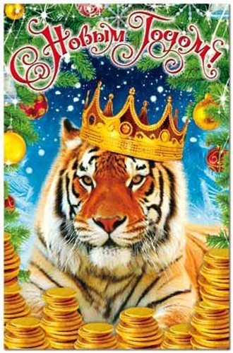 Год тигр открытки, новогодние ангелом