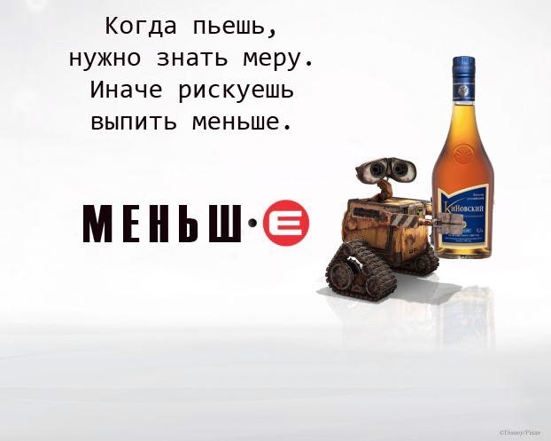 Открытка надо меньше пить