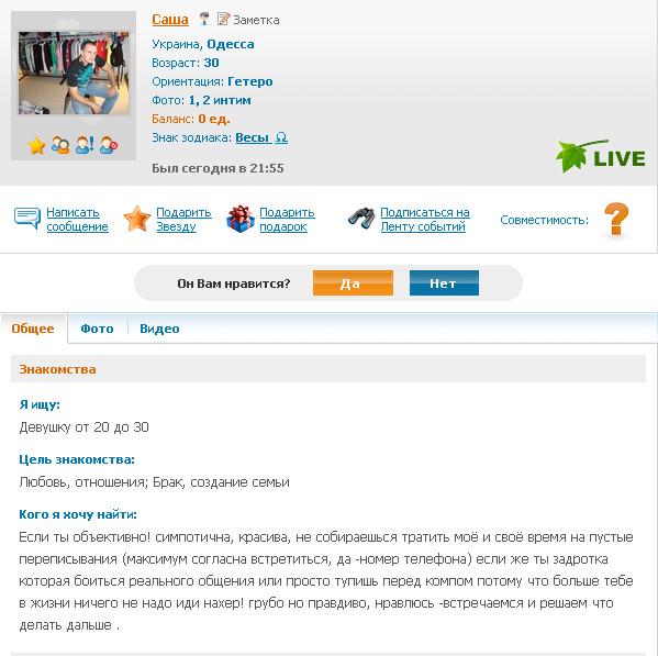 Сайты Знакомств Ловелас