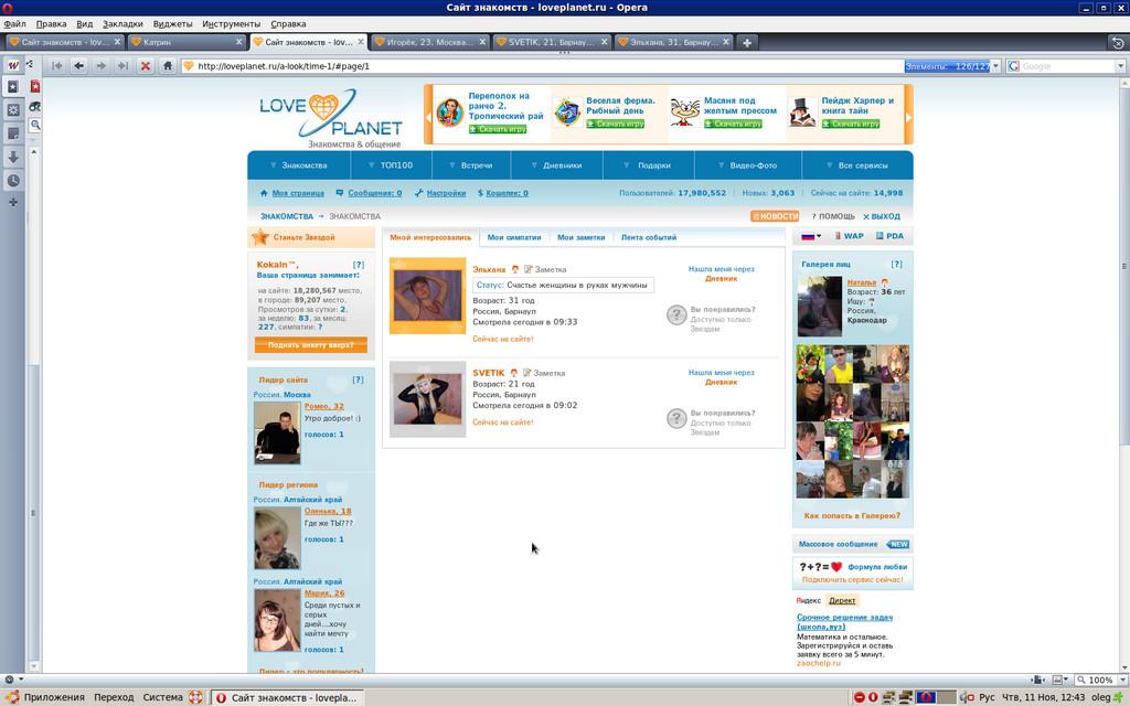 сайтов знакомств форумы