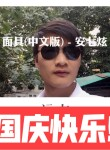 鬼气森森, 25, Beijing