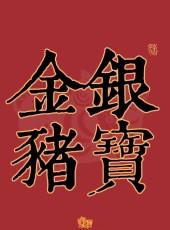 leo23, 30, China, Zhangjiagang