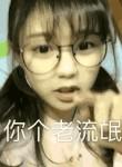 钵钵鸡, 25, Lanzhou