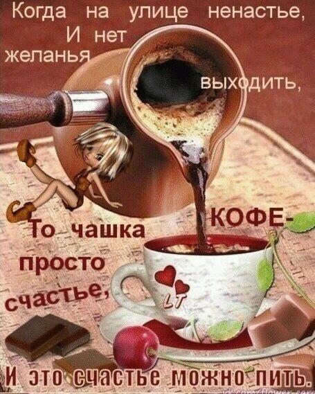 Поздравления с днем рождения подарок кофеварка