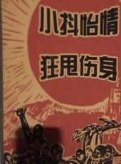 不着调, 36, China, Shenyang