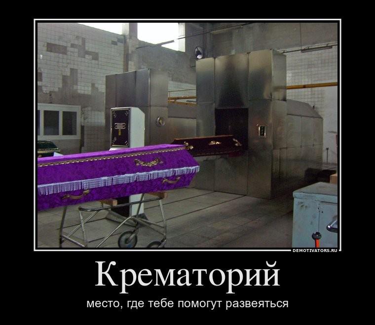 Прикольные картинки про крематорий, днем рождения сына