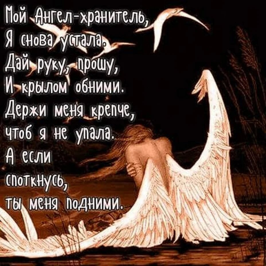Картинка с ангелом и надписью держись, картинки бумаги