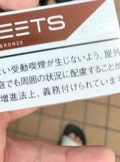 ゆー, 24, Japan, Kakogawacho-honmachi