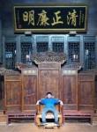 洪彥廷, 18, Beijing