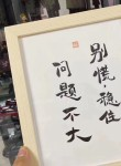 戒恋过去, 35, Yancheng