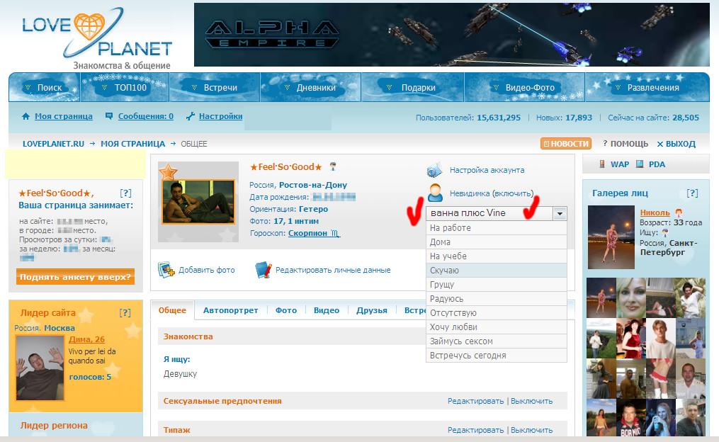 Лове Планет Сайт Знакомств Удаление Анкеты