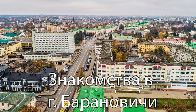 Знакомства Барановичи
