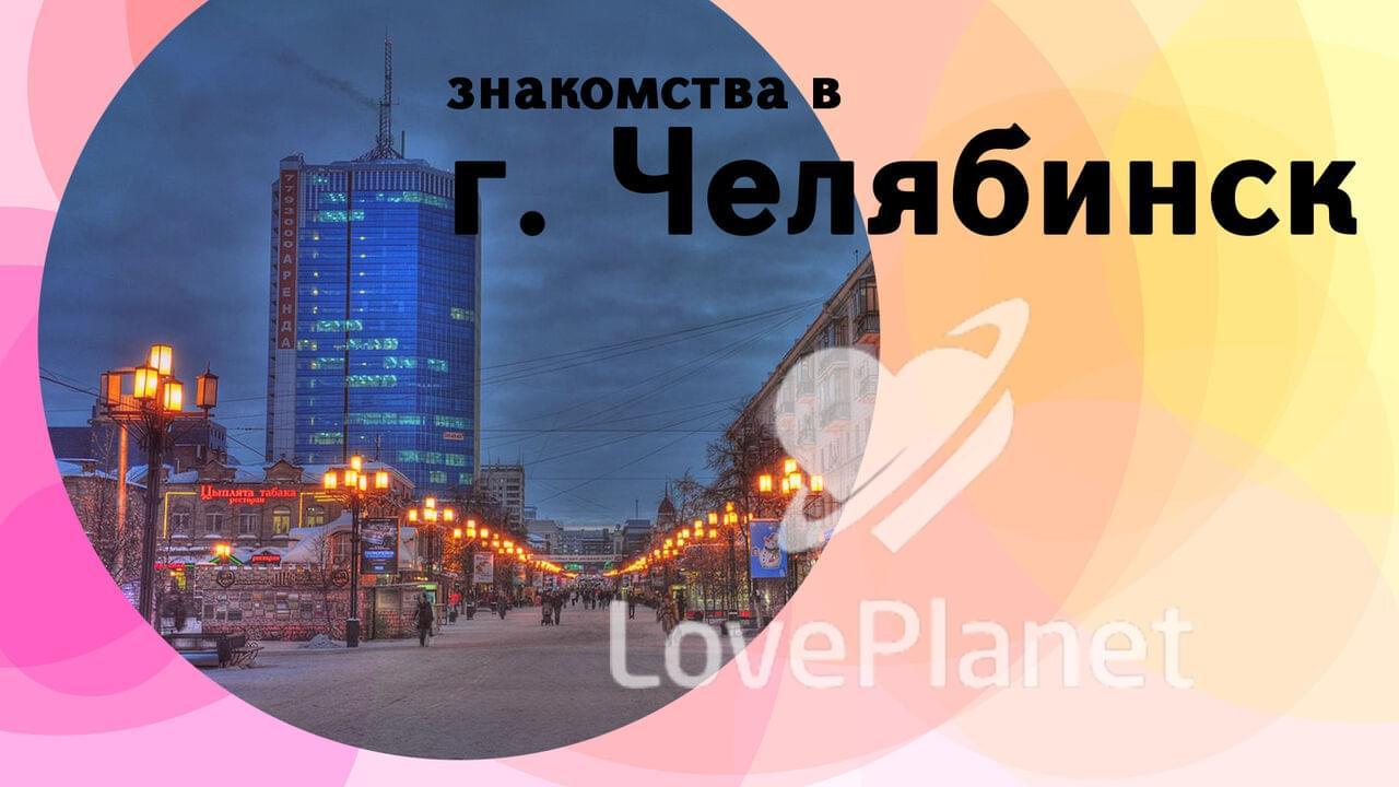 Знакомства Челябинск