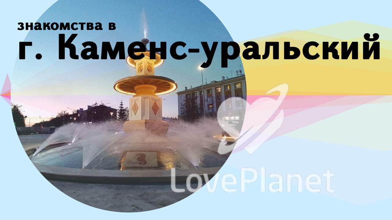 Знакомства Каменск-Уральский