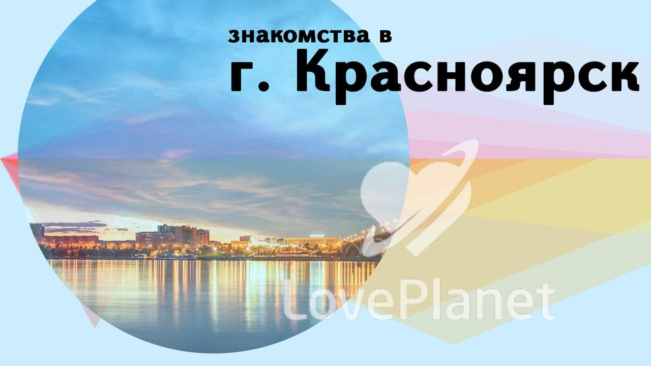 Знакомства Красноярск