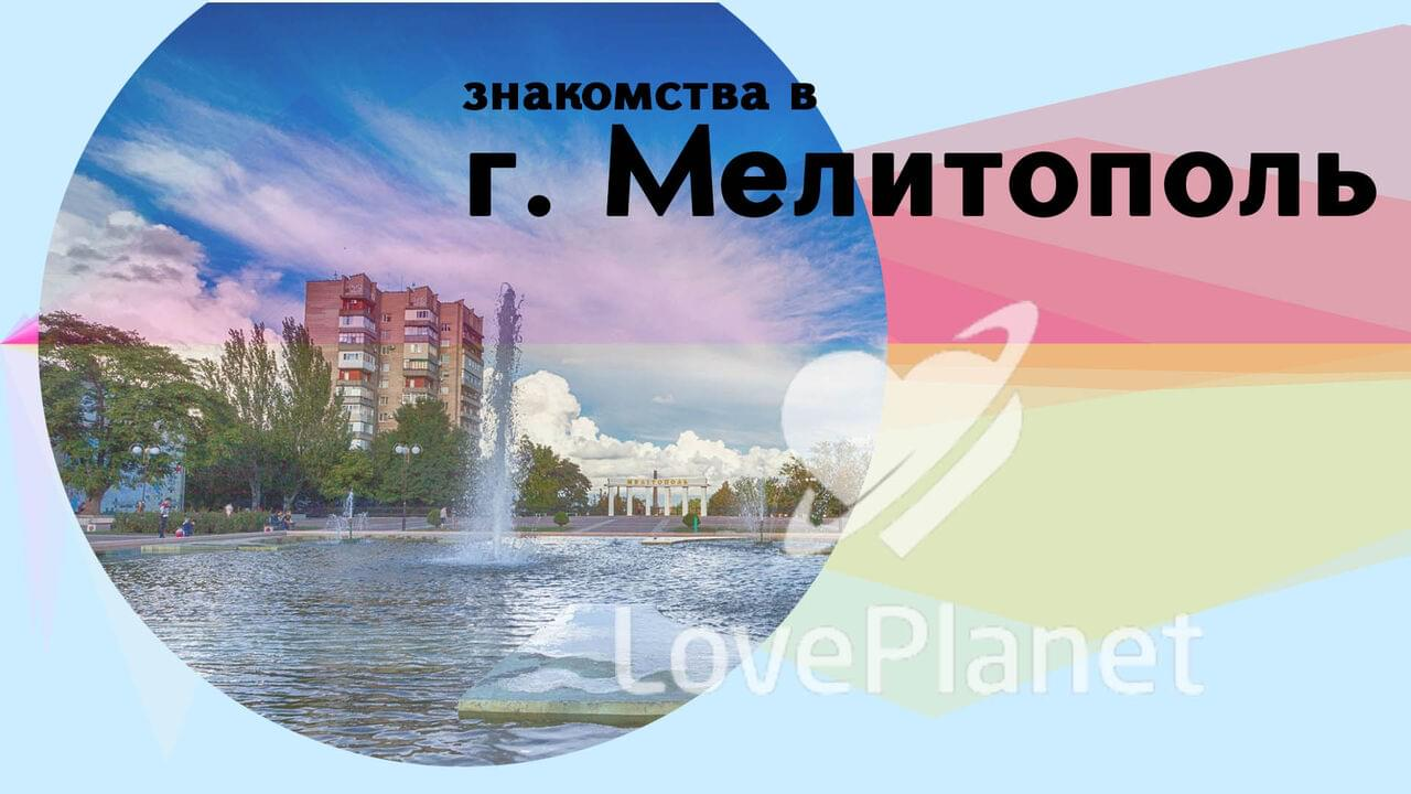 Знакомства Мелитополь