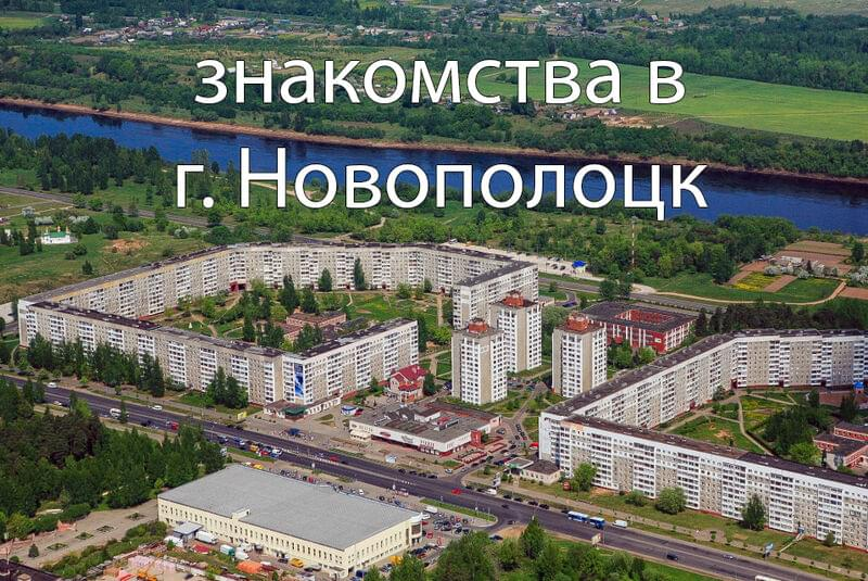 Знакомства Новополоцк