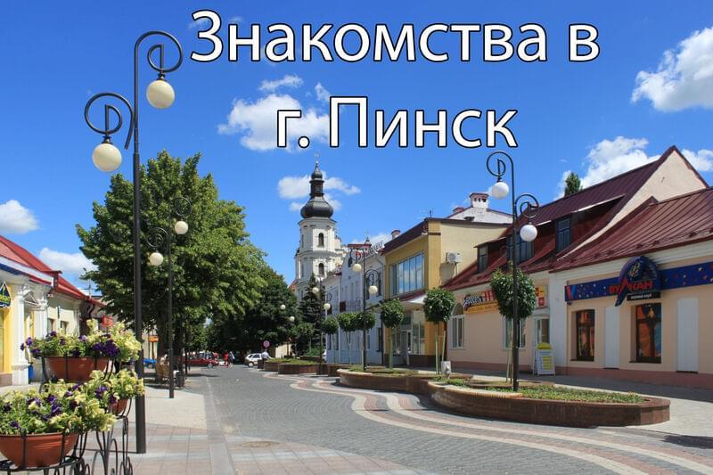 Знакомства Пинск