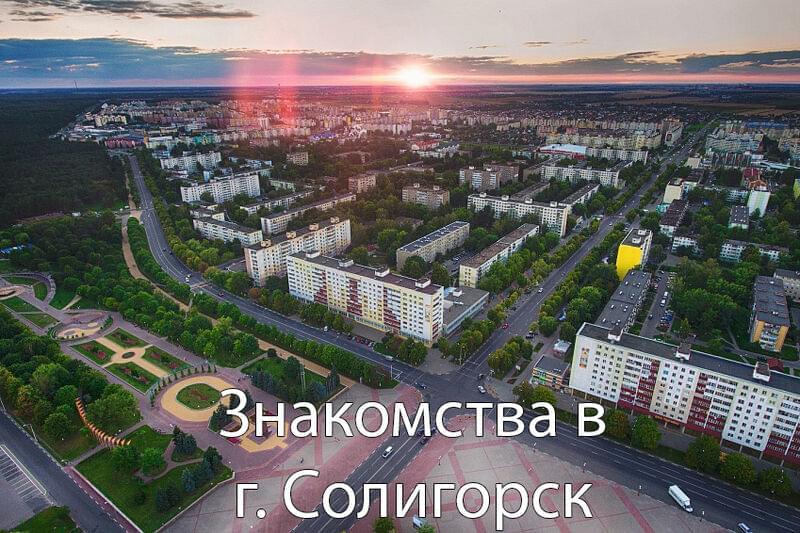 Знакомства Солигорск