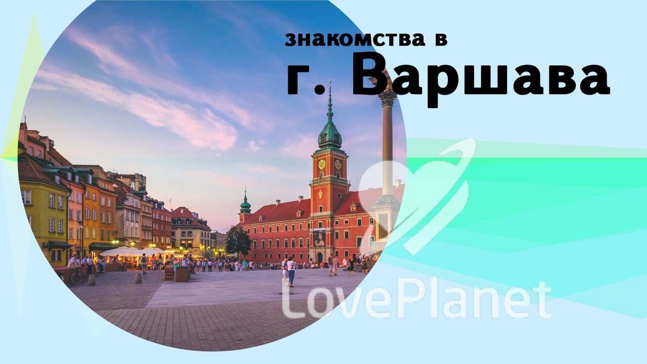 Знакомства Варшава